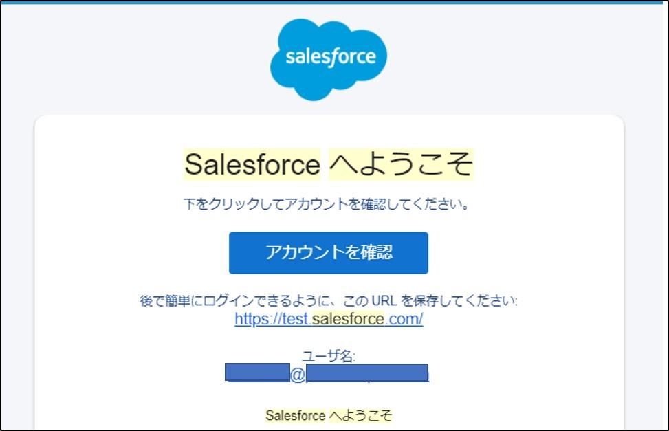 ログイン salesforce